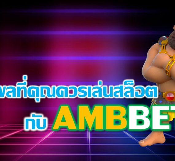 เหตุผลที่คุณควรเล่นสล็อต กับ AMBBET